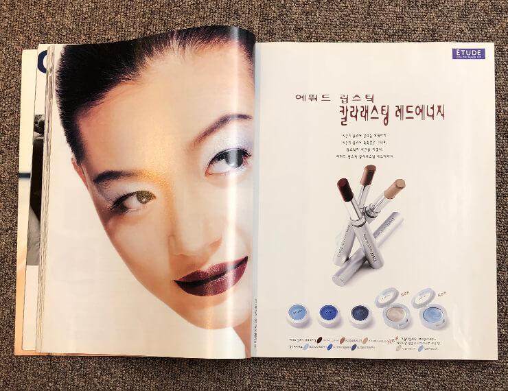 1999년 <바자> 7월호