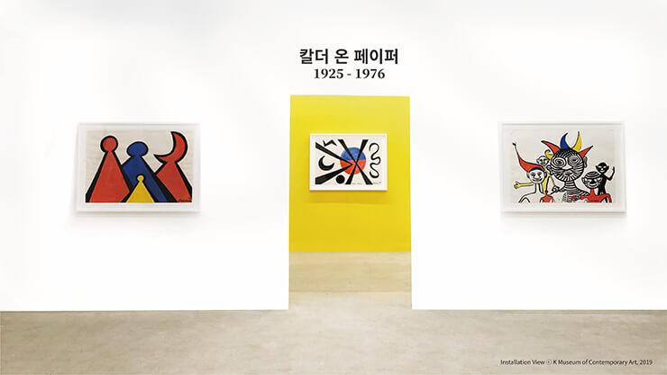 〈칼더 온 페이퍼〉 전시 전경.