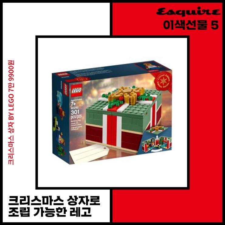 크리스마스 선물 상자, 레고