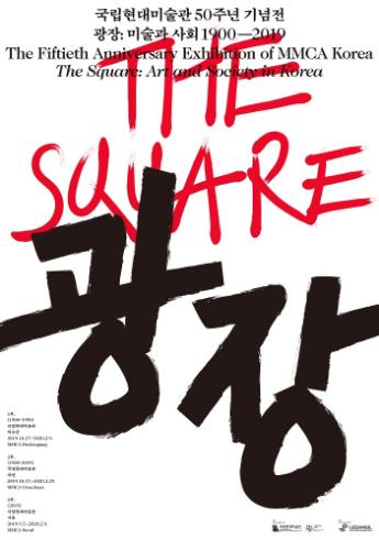 국립현대미술관〈광장: 미술과 사회 1900 - 2019〉 3부