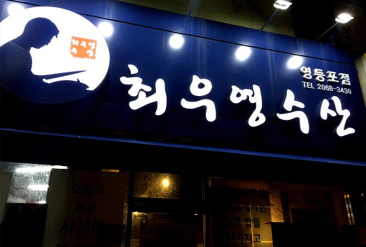 최우영수산