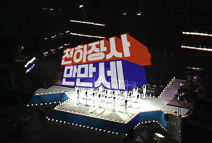 〈천하장사 만만세〉(2011).