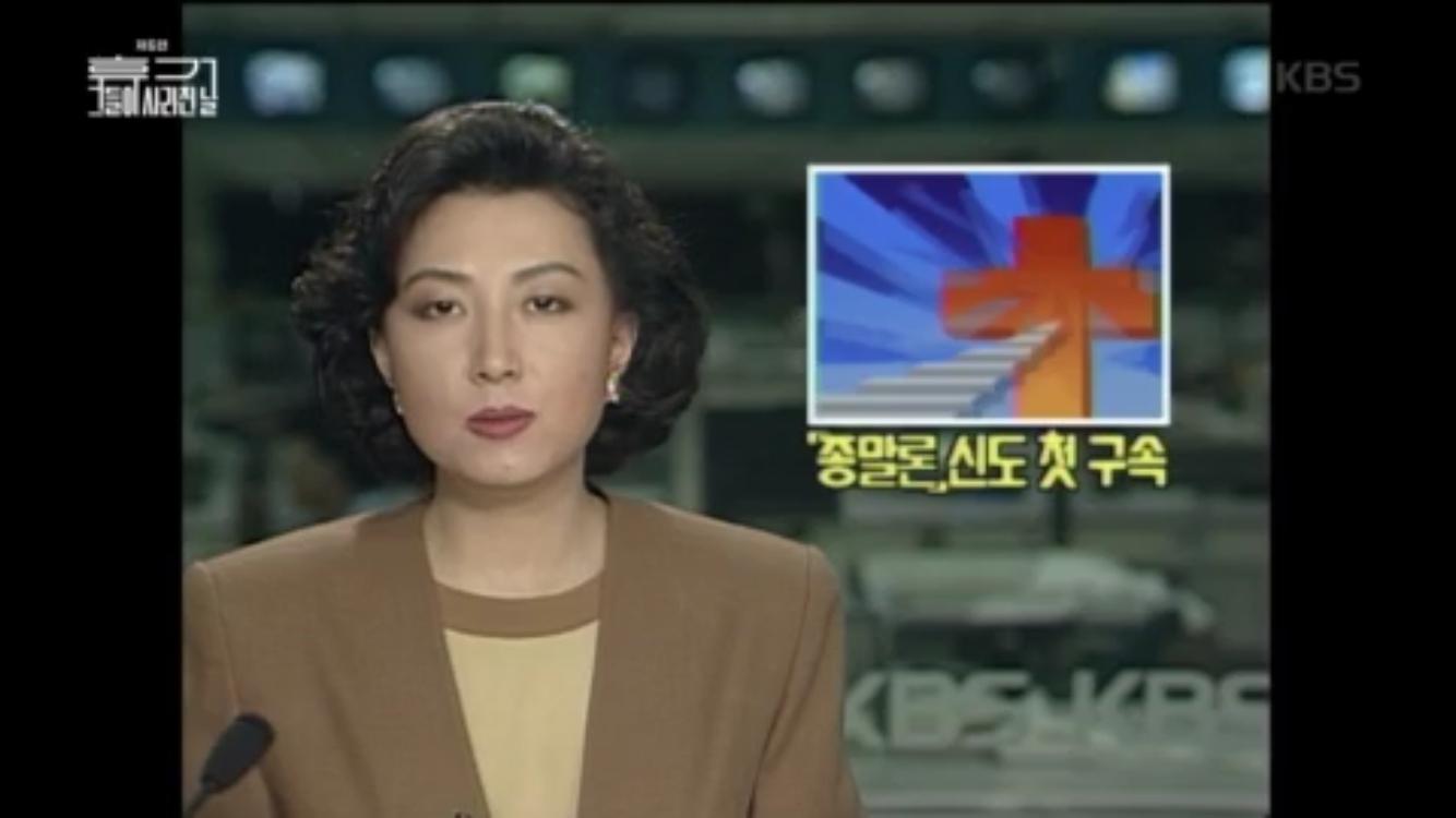 KBS1, 〈모던 코리아 - 휴거 편〉
