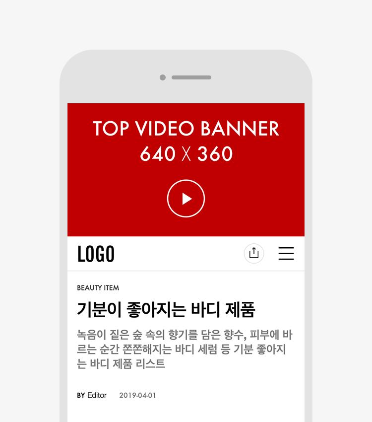 탑 비디오 배너 (Top Video Banner)