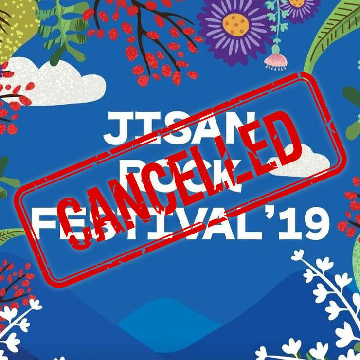 2019 지산 락페스티벌의 경우 공연이 전체 취소됐다.