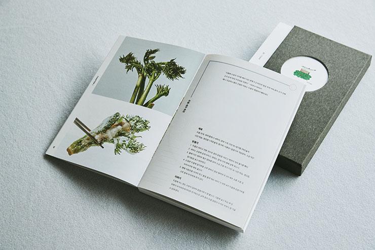 온지음 맛공방에서 사랑받은 77가지 찬을 담은 책 <찬 Chan>.