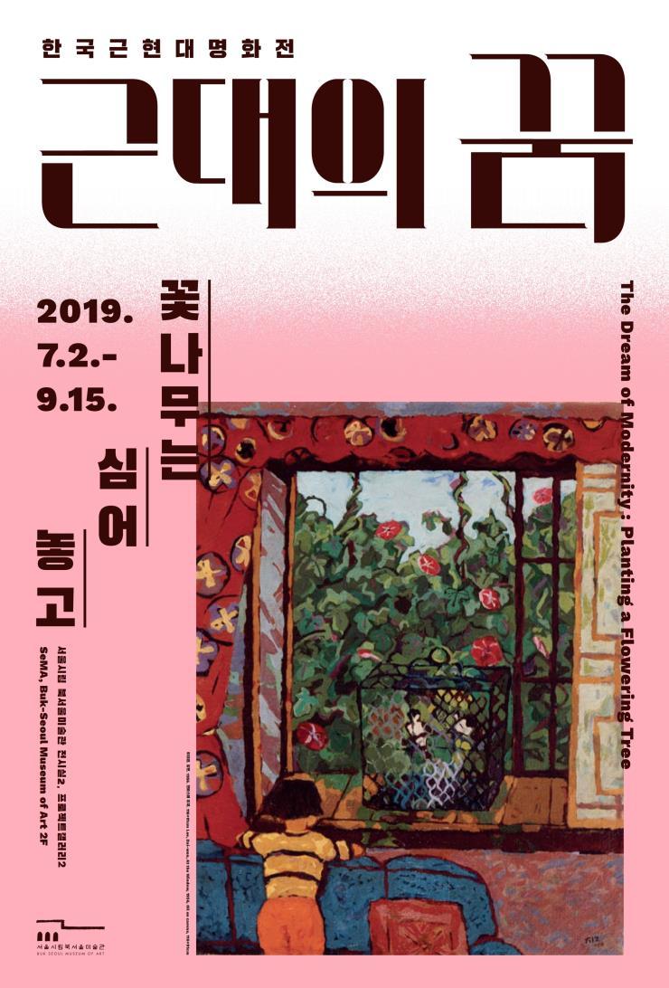 사진 서울시립미술관