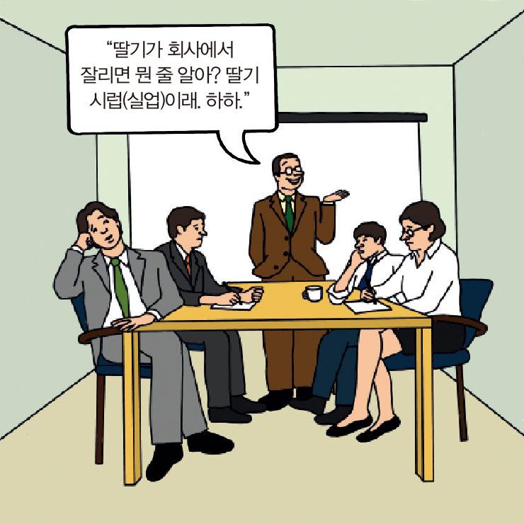 부사장 B는 즐거운 근무 환경을 만들기 위해 직원들에게 실없는 '아재 개그'를 건넨다. 그러나 정작 직원들은 귀찮아하는 표정을 지어 B는 자신이 직원들을 괴롭히는 건 아닌지 회의감에 빠졌다.