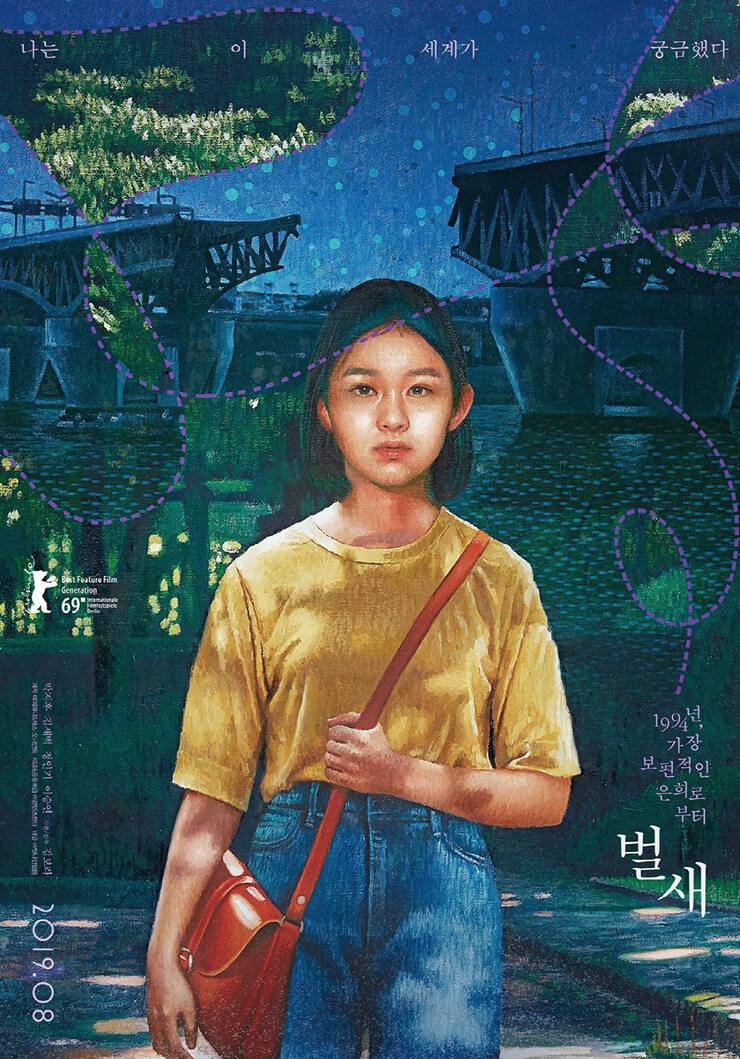 1994년을 배경으로 중학교 2학년 은희의 감정을 따라가는 영화 <벌새>는 8월 29일 개봉을 앞두고 있다. 포스터는 김승환 작가의 작품.