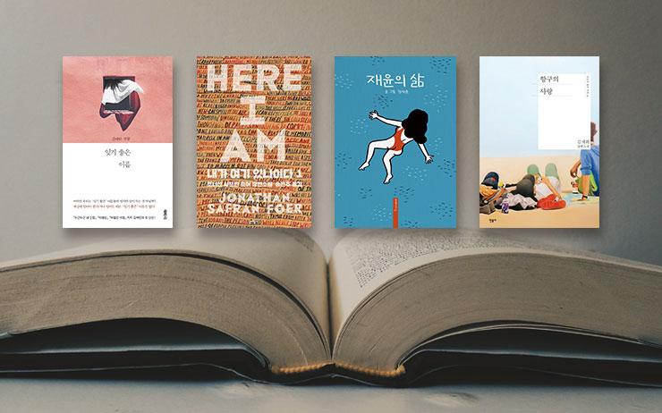 독서를 향한 갖가지 유혹과 아이디어를 선물하는 일곱 개의 채널. 그리고 지금 가장 뜨거운 책 4권.