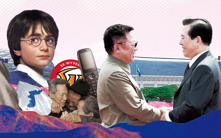 역사는 진보한다는 말이 실현되던 2000년에는 국내외 모두 바삐 돌아갔다. 가장 주목할 만한 변화는 남북 정세. 한반도 전체에 평화로운 기운이 꽉 차고, '통일'이라는 단어가 낯설지 않았던 감격적인 순간도 많았다.