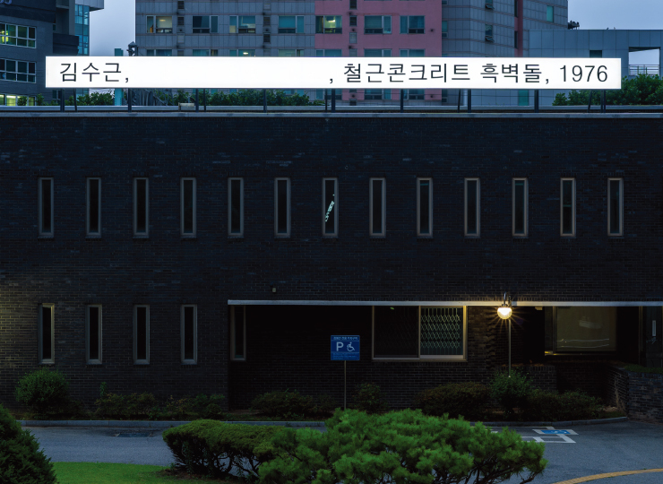 잭슨홍, '빈칸', 2019. 사진/ 장현주, 민주인권기념관 제공