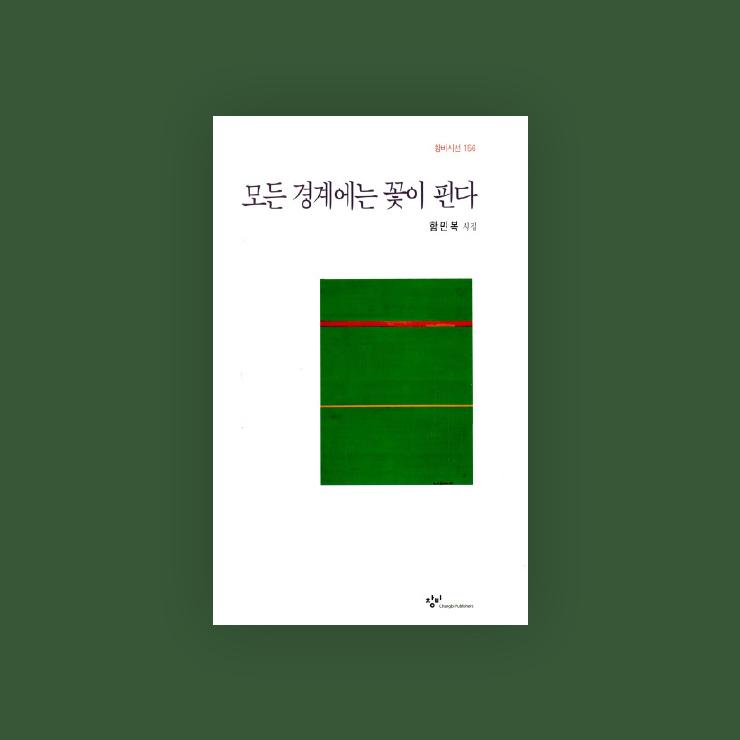 <모든 경계에는 꽃이 핀다>, 함민복, 창비, 1996