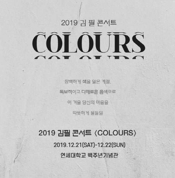 김필 COLOURS 콘서트