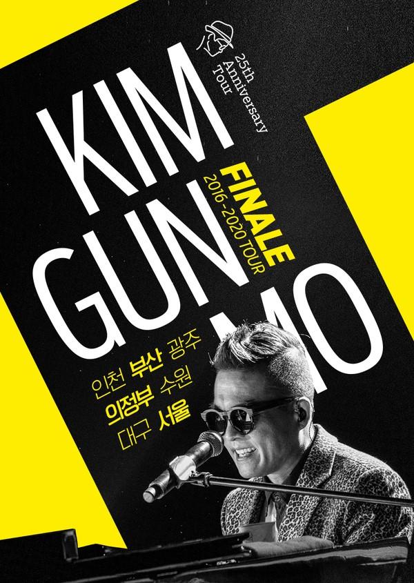김건모 25th Anniversary Tour 콘서트