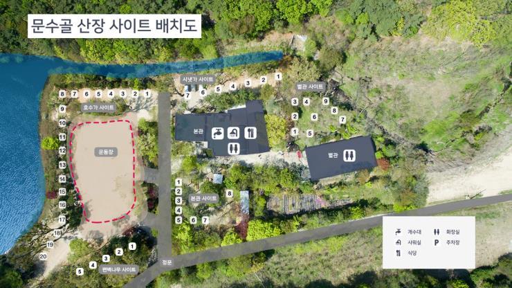 문수골 힐링캠핑장