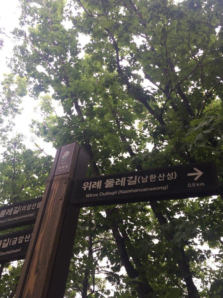 남한산성 둘레길 가는 길