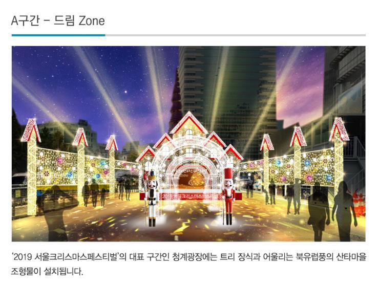 서울 크리스마스 페스티벌 공식 홈페이지