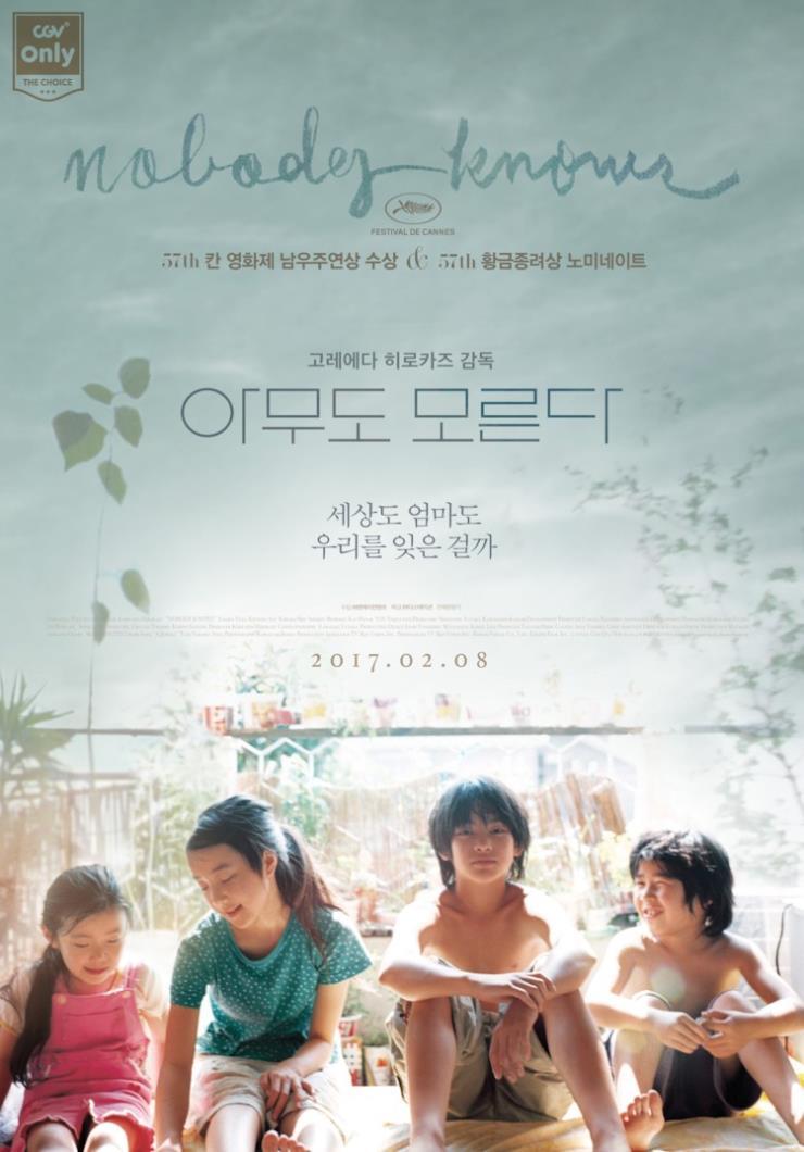 영화 〈아무도 모른다〉 2017년 재개봉 포스터