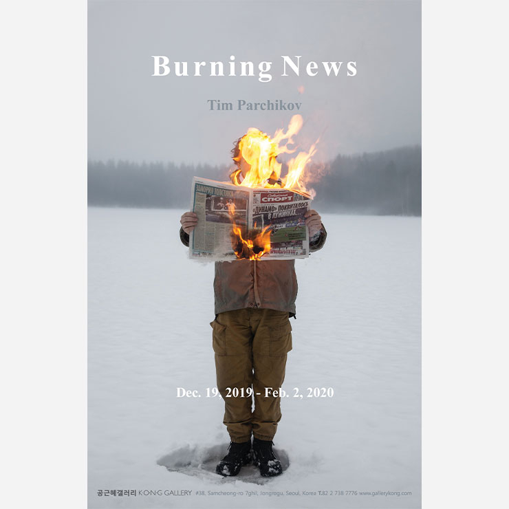 Burning News & Unreal Venice
