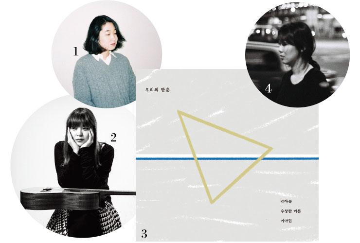 1 강아솔. 2 이아립. 3 〈우리의 만춘〉 앨범 커버. 4 수상한커튼.
