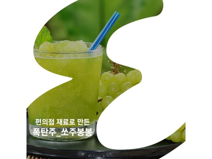 '소주 2잔, 탄산수 2잔, 포도봉봉 3잔'만 기억하자.