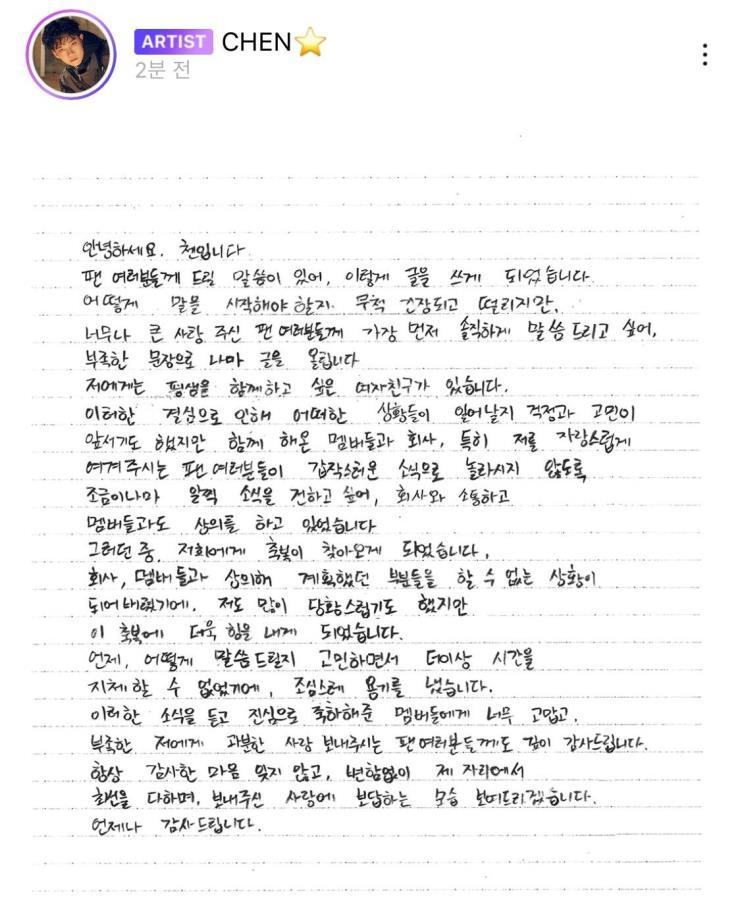 첸의 자필 편지