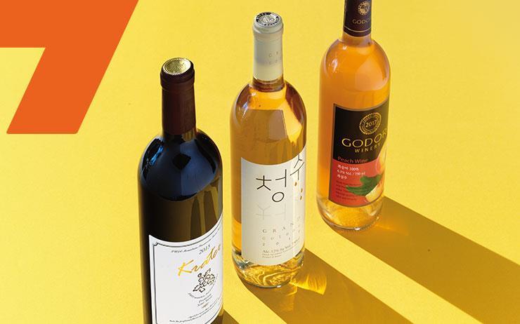 태생부터 남다르다. 한국에서 탄생한 와인, 패션 브랜드에서 만든 게임, 카카오에서 만든 디지털 지갑 클립.