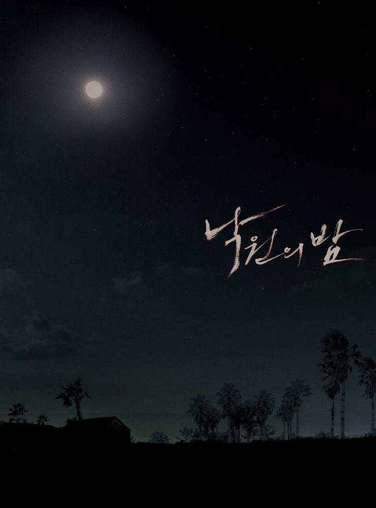 낙원의 밤