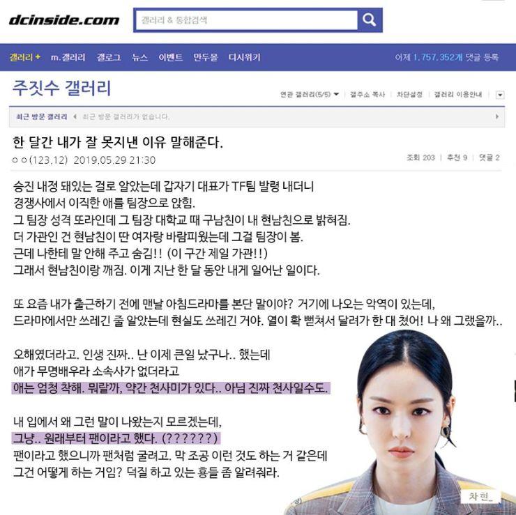 인터넷 커뮤니티 디시인사이드 게시글을 응용한 차현의 캐릭터 소개글