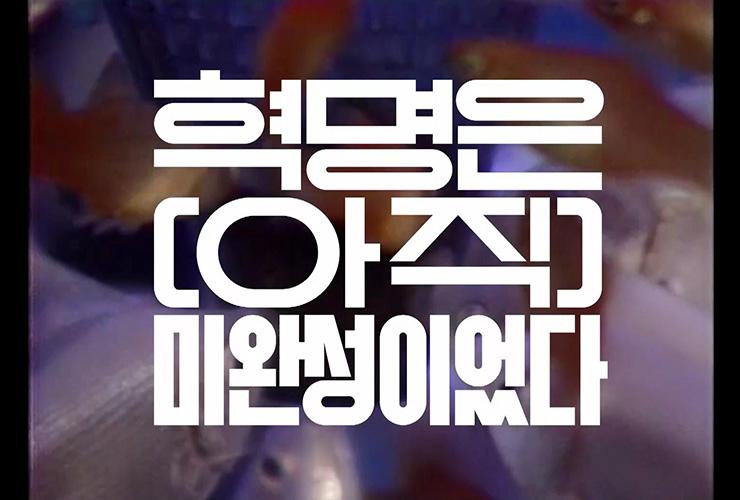 〈모던 코리아〉 1부 '우리의 소원은'. 연출 이태웅, 구성 민혜경, 미술 김기조, 음악 박민준(DJ 소울스케이프).