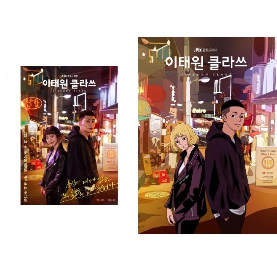 원작과 싱크로율 100%의 JTBC드라마 〈이태원 클라쓰〉 포스터