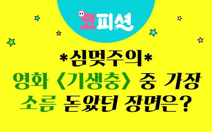 봉준호 감독의 띵작 <기생충> 중 심장을 빠운스 빠운스하게 만들었던 입틀막 신을 골라보자!