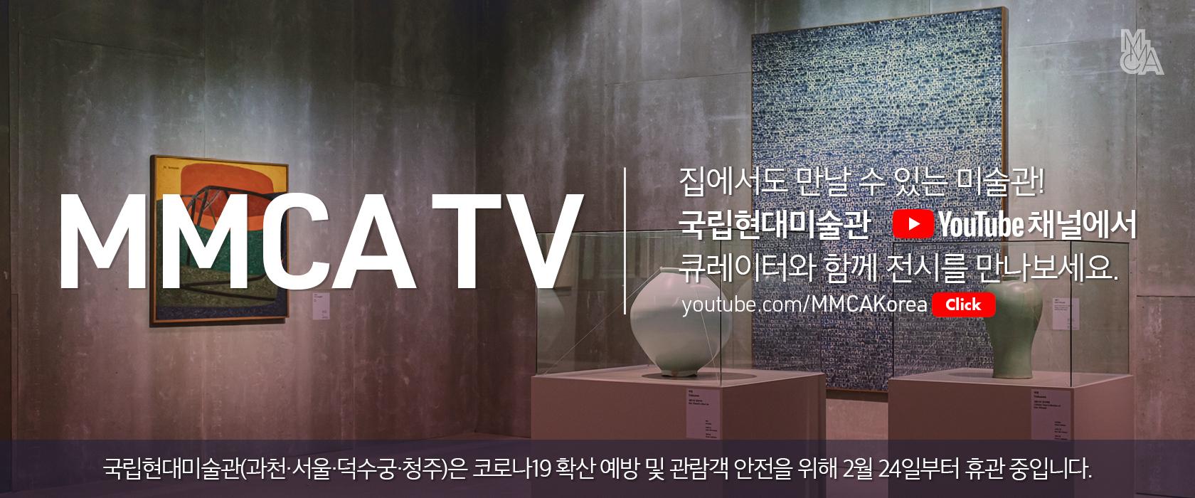국립현대미술관 유튜브 채널