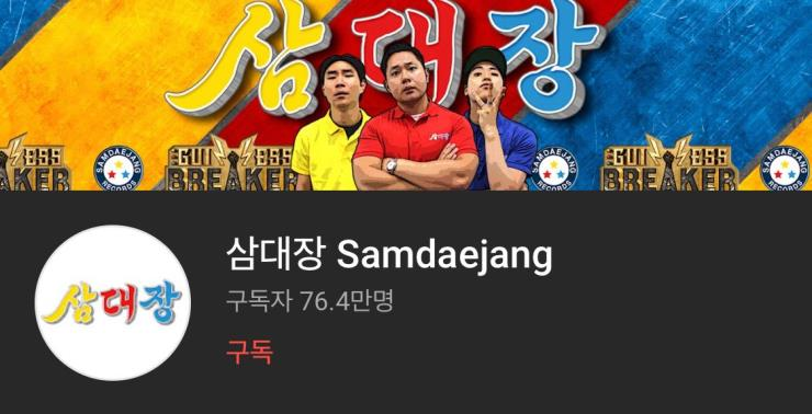 Youtube/삼대장
