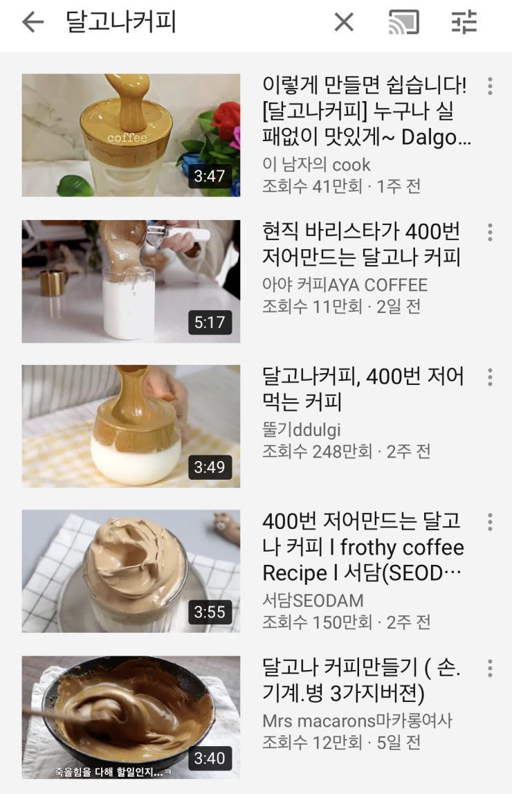 달고나 커피 유튜브 영상