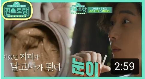 KBS2 '편스토랑'