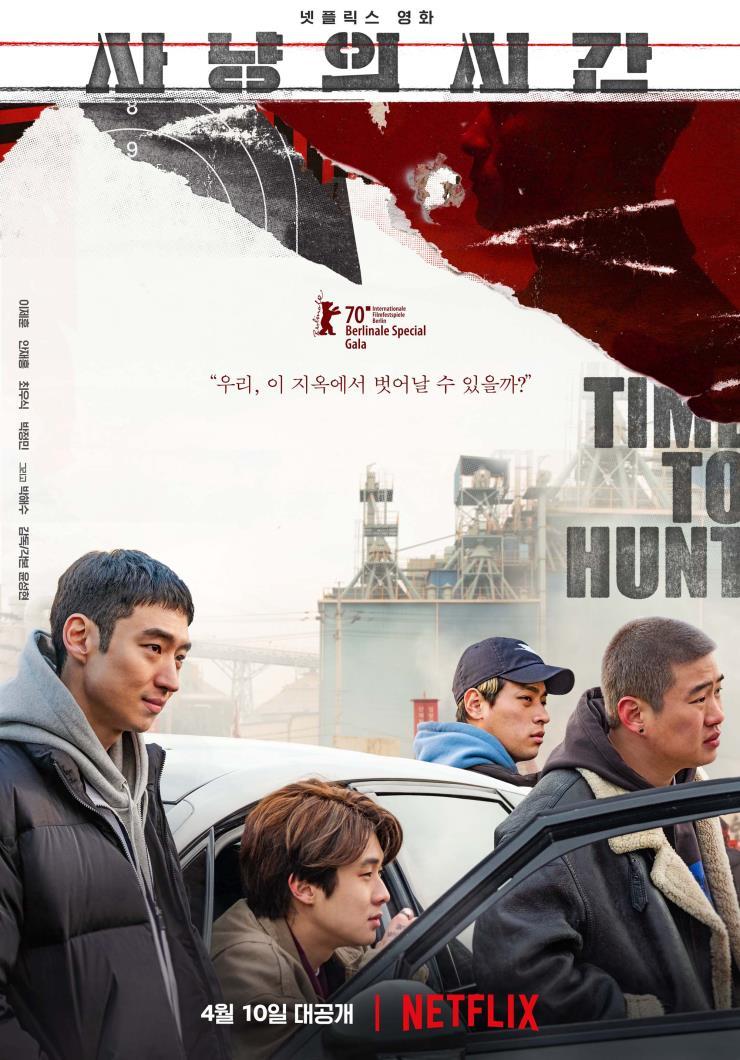 영화 〈사냥의 시간〉 포스터