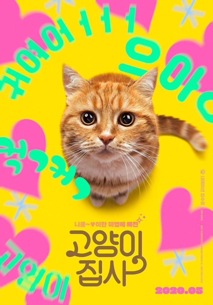 영화, 〈고양이 집사〉