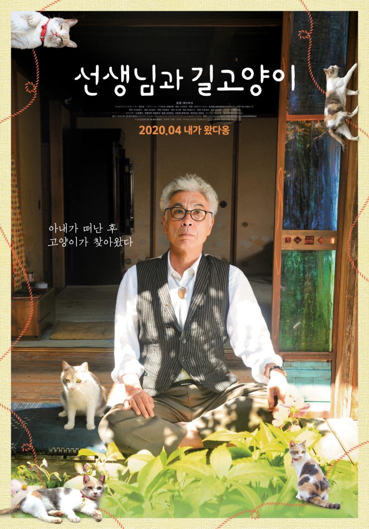 영화, 〈선생님과 길고양이〉
