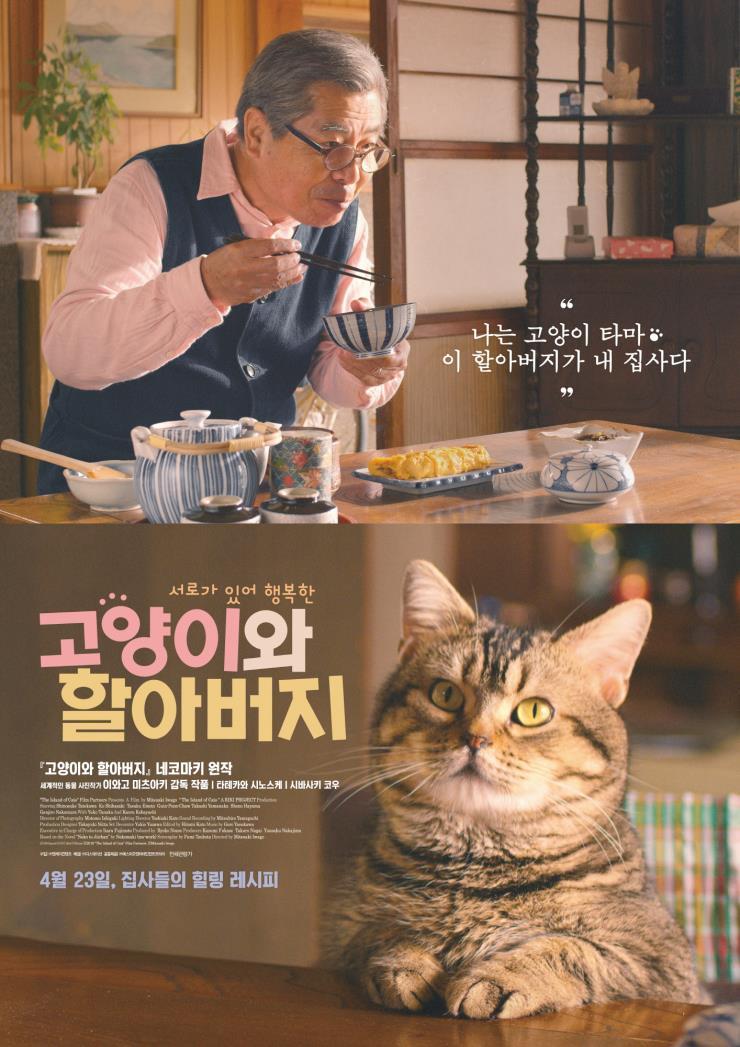 영화, 〈고양이와 할아버지〉