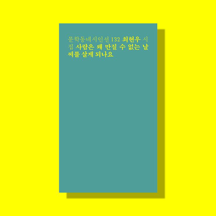 〈사람은 왜 만질 수 없는 날씨를 살게 되나요〉, 최현우, 문학동네, 2020