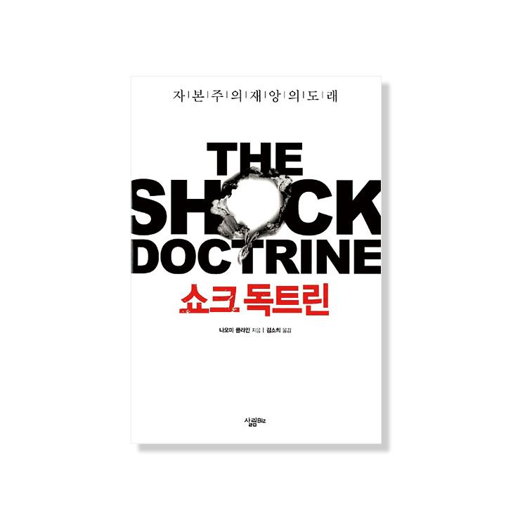 한국에서 발간된 나오미 클레인의 저서〈쇼크 독트린〉.