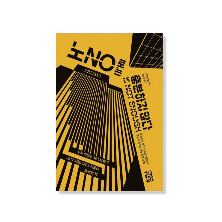 한국에서 발간된 나오미 클레인의 저서〈노NO로는 충분하지 않다〉.