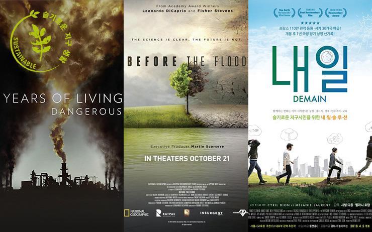 소설가 김기창이 권하는 기후 위기에 대응하는 다큐멘터리들.