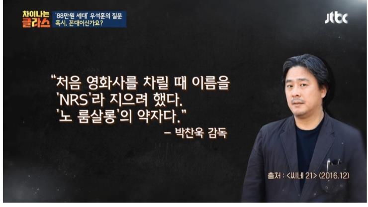 JTBC 〈차이나는 클라스〉 중