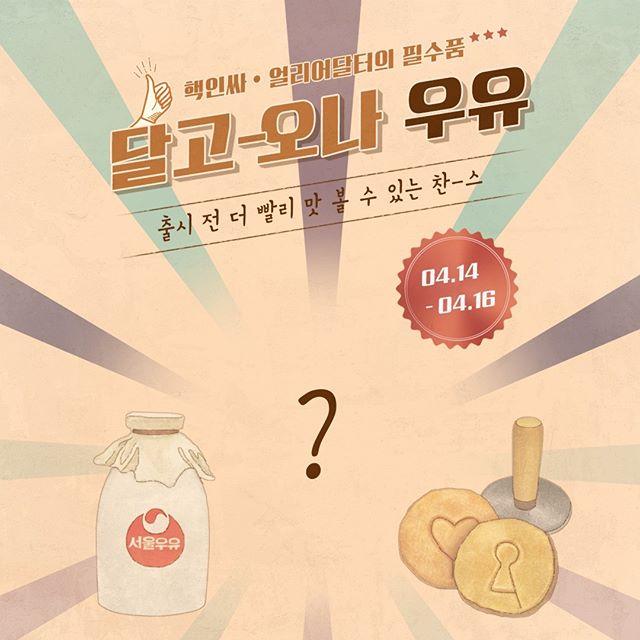 서울우유, 달고나 우유