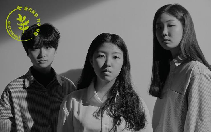 '청소년기후행동'은 기후 위기의 시급성에 공감한 청소년들이 모여 만든 단체다. 이곳에 속한 김유진, 성경운, 오민서는 청소년의 꿈과 미래를 위협하는 기후 변화에 맞서 한국 정부의 즉각적인 대응을 요구하고 있다.