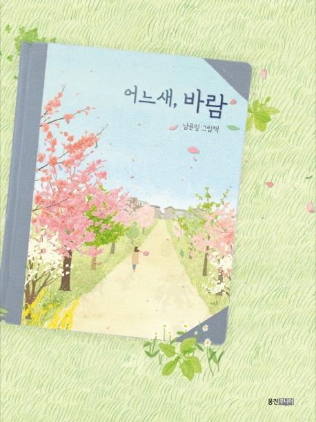 〈어느새, 바람〉 남윤잎/ 웅진주니어