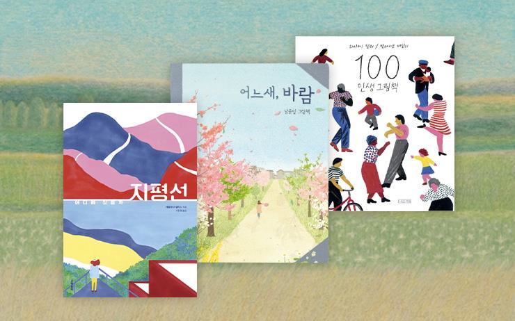 마음을 달래줄 0-100세까지 읽을 수 있는 100세 그림책을 소개한다.